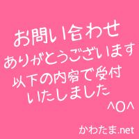 かわたまの.net