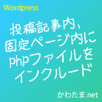 かわたま.net
