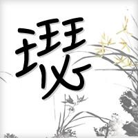 macで漢字や記号の読みを調べる方法